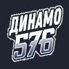 Динамо-576