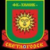 Химик Светлогорск