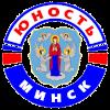 Юность Минск