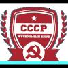 СССР (3х3)