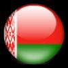 Беларусь (люб)